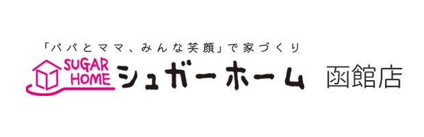 シュガーホーム 函館店