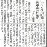20160803_nippou
